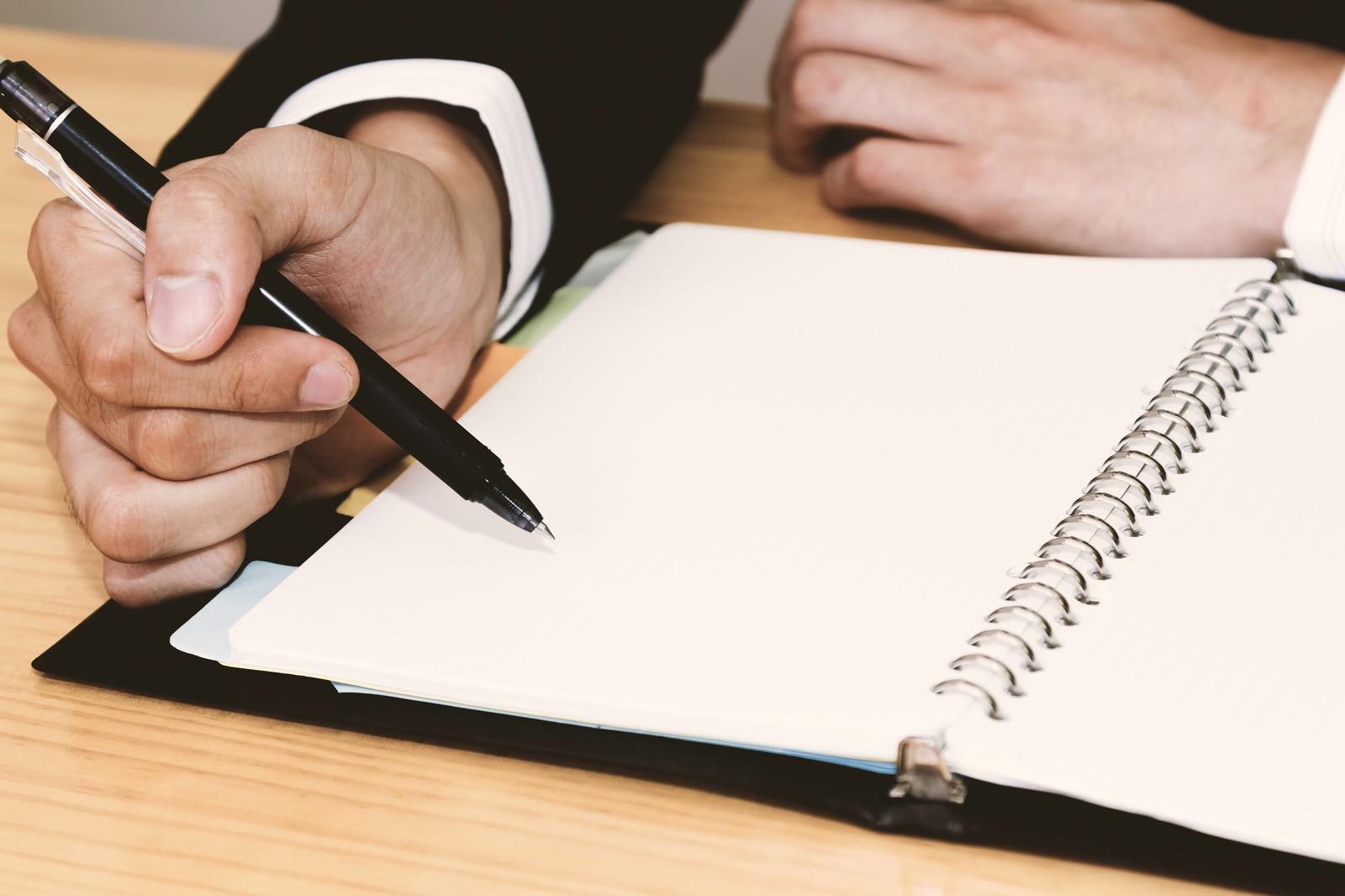 法認定計画を考える