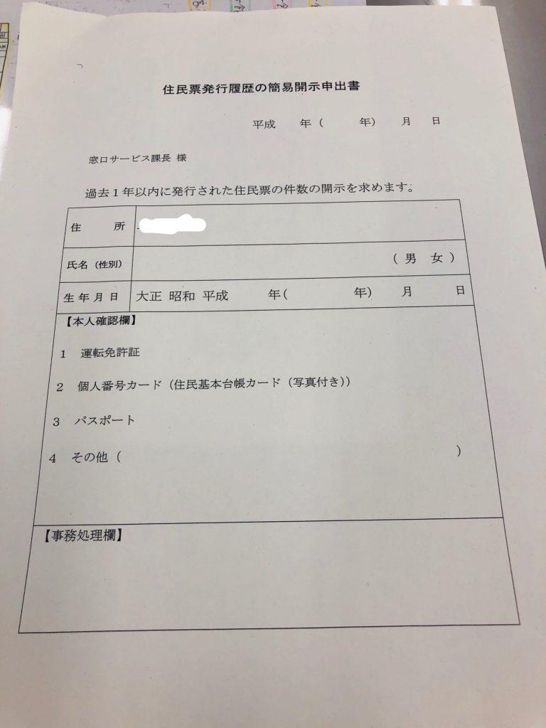住民票の発行履歴を請求するための用紙